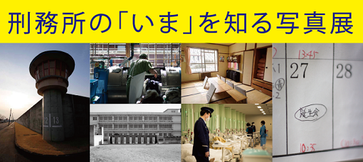 NPO法人 監獄人権センター:Center for Prisoner's Rights